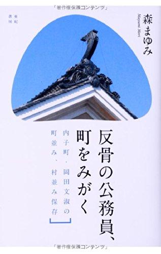 反骨の公務員、町をみがく---内子町・岡田文淑の 町並み、村並み保存