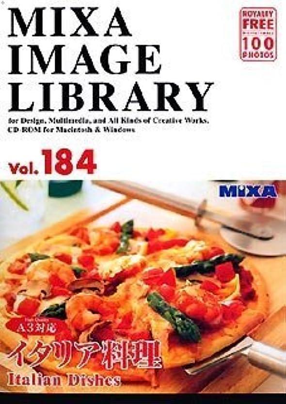 人物皮肉自発MIXA IMAGE LIBRARY Vol.184 イタリア料理