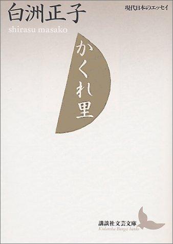かくれ里 (講談社文芸文庫―現代日本のエッセイ)の詳細を見る
