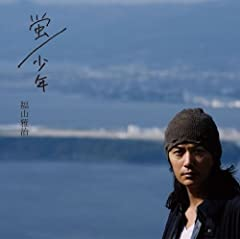 福山雅治「蛍」のCDジャケット