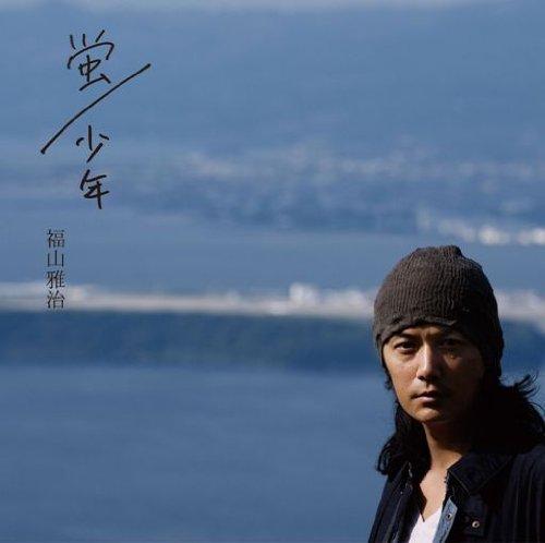蛍/少年(初回限定盤)(ボーナスCD+フォトブック付) - 福山雅治