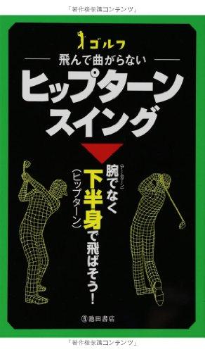 ゴルフ 飛んで曲がらない ヒップターンスイング (池田書店のゴルフシリーズ)の詳細を見る