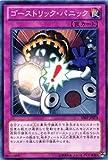 遊戯王OCG ゴーストリック・パニック ノーマル SHSP-JP074