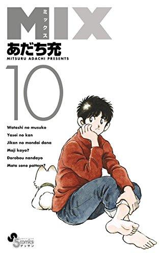 MIX(10) (ゲッサン少年サンデーコミックス)の詳細を見る