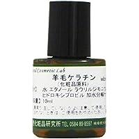 羊毛ケラチン 10ml 【手作り化粧品】