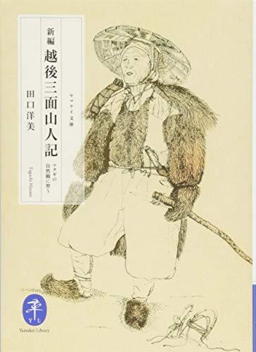 新編 越後三面山人記 マタギの自然観に習う (ヤマケイ文庫)