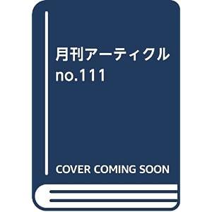 月刊アーティクル no.111