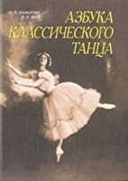 Azbuka klassicheskogo tantsa (in Russian)