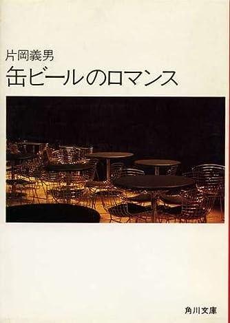 缶ビールのロマンス (角川文庫 (5722))