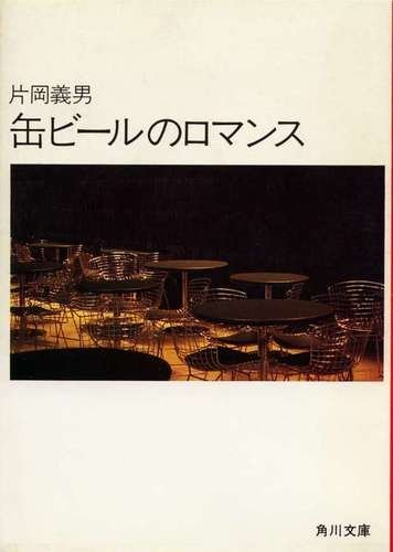 缶ビールのロマンス (角川文庫 (5722))の詳細を見る