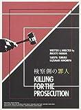 検察側の罪人 Blu-ray 豪華版[Blu-ray/ブルーレイ]