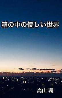 [高山 環]の箱の中の優しい世界