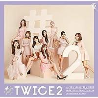【早期購入特典あり】#TWICE 2(通常盤)(ICカードステッカー(9種ランダム)付)