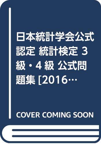 [画像:日本統計学会公式認定 統計検定 3級・4級 公式問題集[2016〜2018年]]