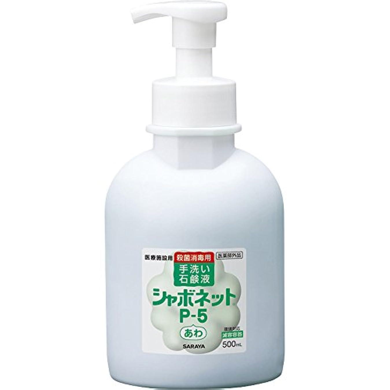 手伝う北へキャンバスサラヤ シャボネットP-5 (500ml 泡ポンプ付) 手指殺菌?消毒 植物性薬用石けん液 (シトラスグリーンの香り)