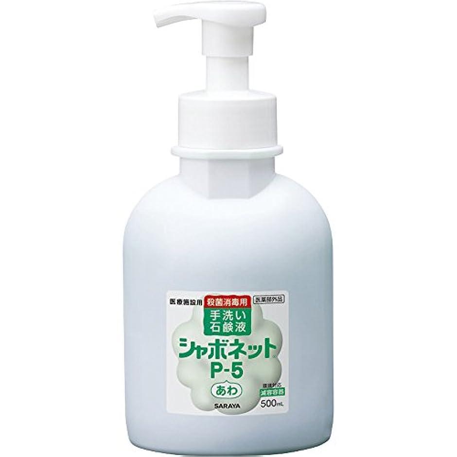 潤滑する数壊すサラヤ シャボネットP-5 (500ml 泡ポンプ付) 手指殺菌?消毒 植物性薬用石けん液 (シトラスグリーンの香り)