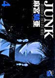 Junk 4―Record of the last hero (チャンピオンREDコミックス)