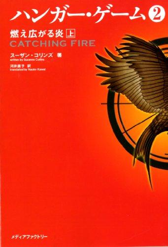 ハンガー・ゲーム2 上燃え広がる炎 (文庫ダ・ヴィンチ)の詳細を見る