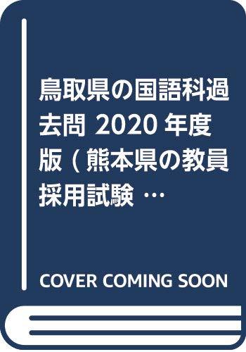 鳥取県の国語科過去問 2020年度版 (熊本県の教員採用試験「過去問」シリーズ)