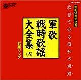 歌謡で辿る昭和の痕跡 軍歌・戦時歌謡大全集12 兵隊ソング