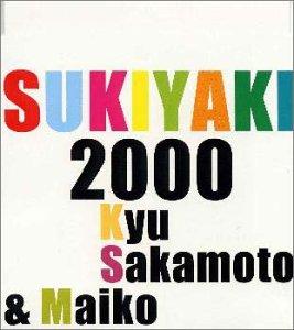 上を向いて歩こう 2000