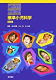 標準小児科学 (STANDARD TEXTBOOK)