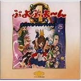 ぷよぷよ〜ん オリジナルサウンドトラック