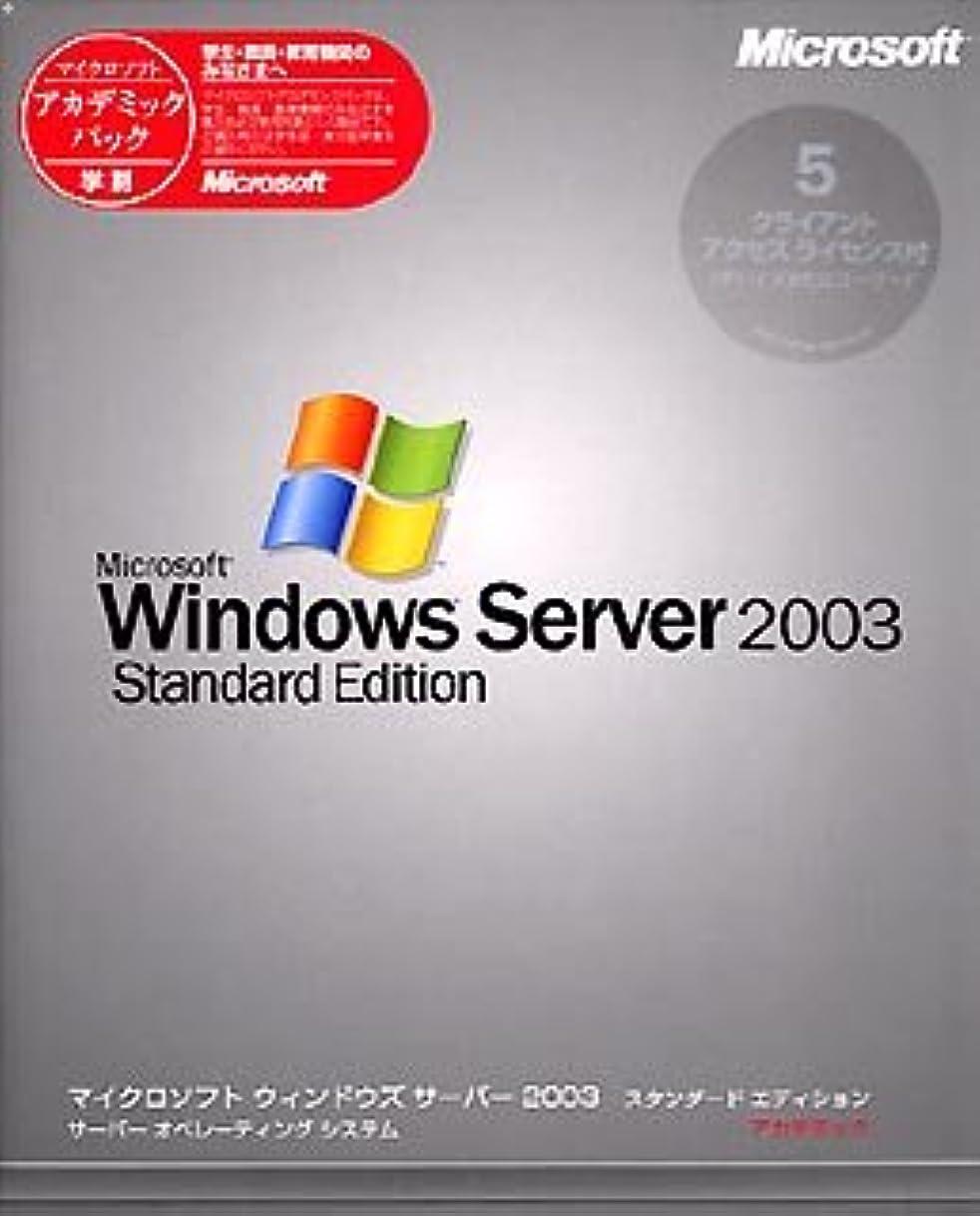 フォローポジションボイラーMicrosoft Windows Server 2003 Standard Edition アカデミックパック 5クライアントアクセスライセンス付