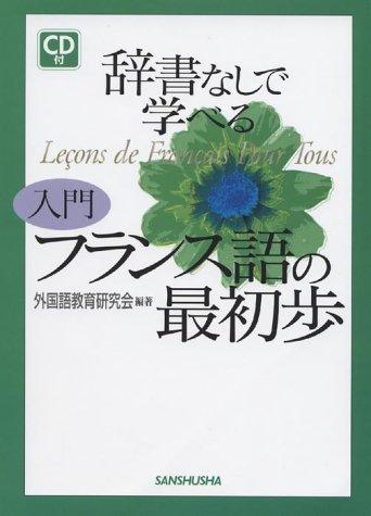 辞書なしで学べる入門フランス語の最初歩の詳細を見る