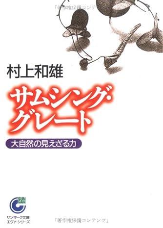 サムシング・グレート (サンマーク文庫)