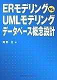 ERモデリングvs.UMLモデリングデータベース概念設計 画像