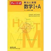 解法と演習数学I+A―新課程 (チャート式)