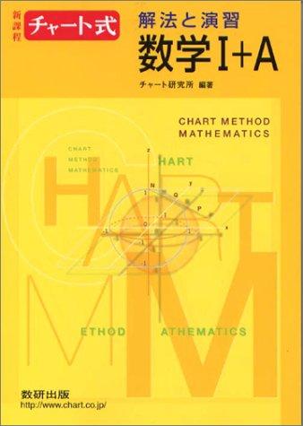 解法と演習数学I+A―新課程 (チャート式)の詳細を見る