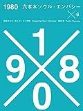 1980 六本木ソウル・エンバシー メモリア グラフィカ no.6