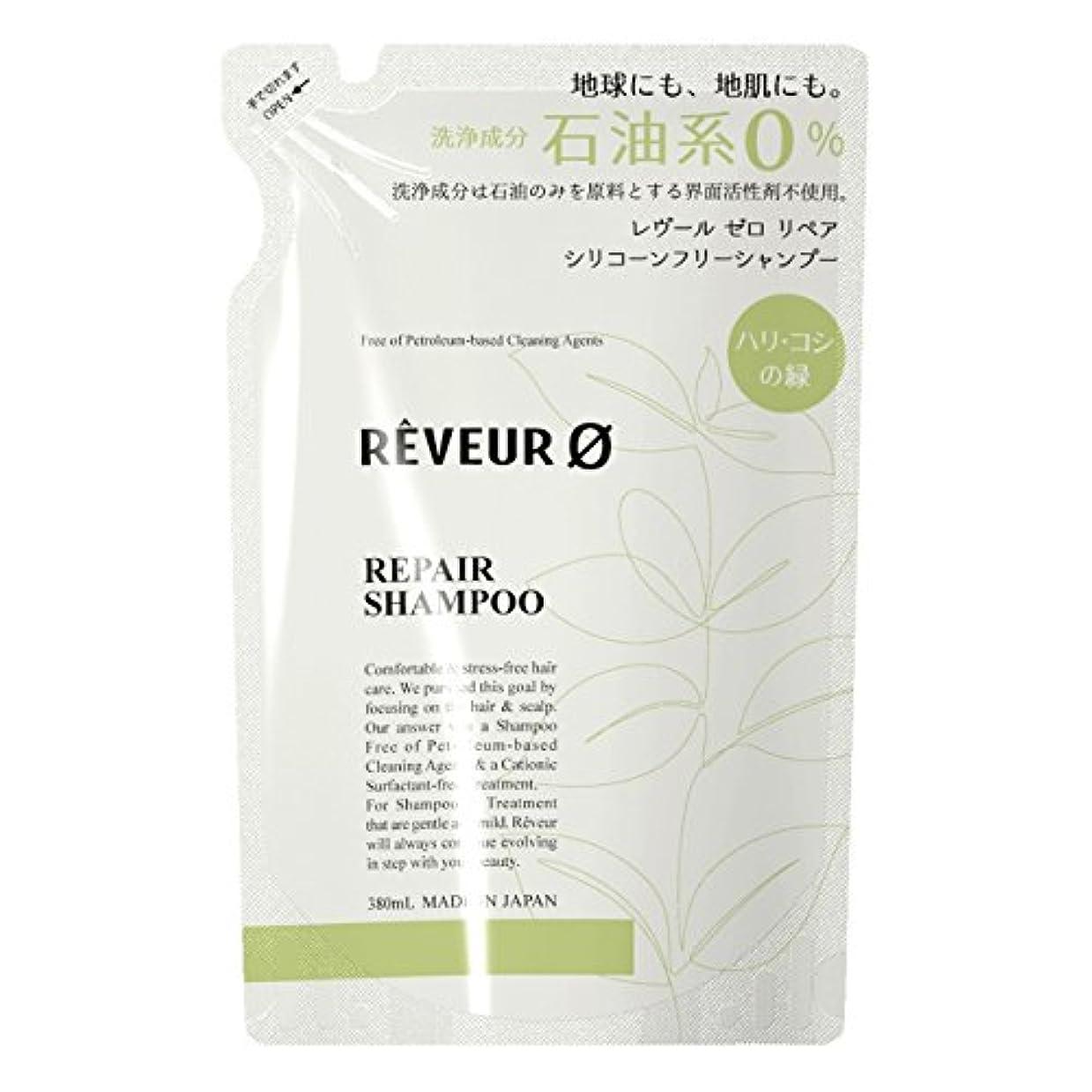 硬い伝える方程式Reveur0(レヴール ゼロ) リペア シリコーンフリー シャンプー 〈詰替〉 (380mL)