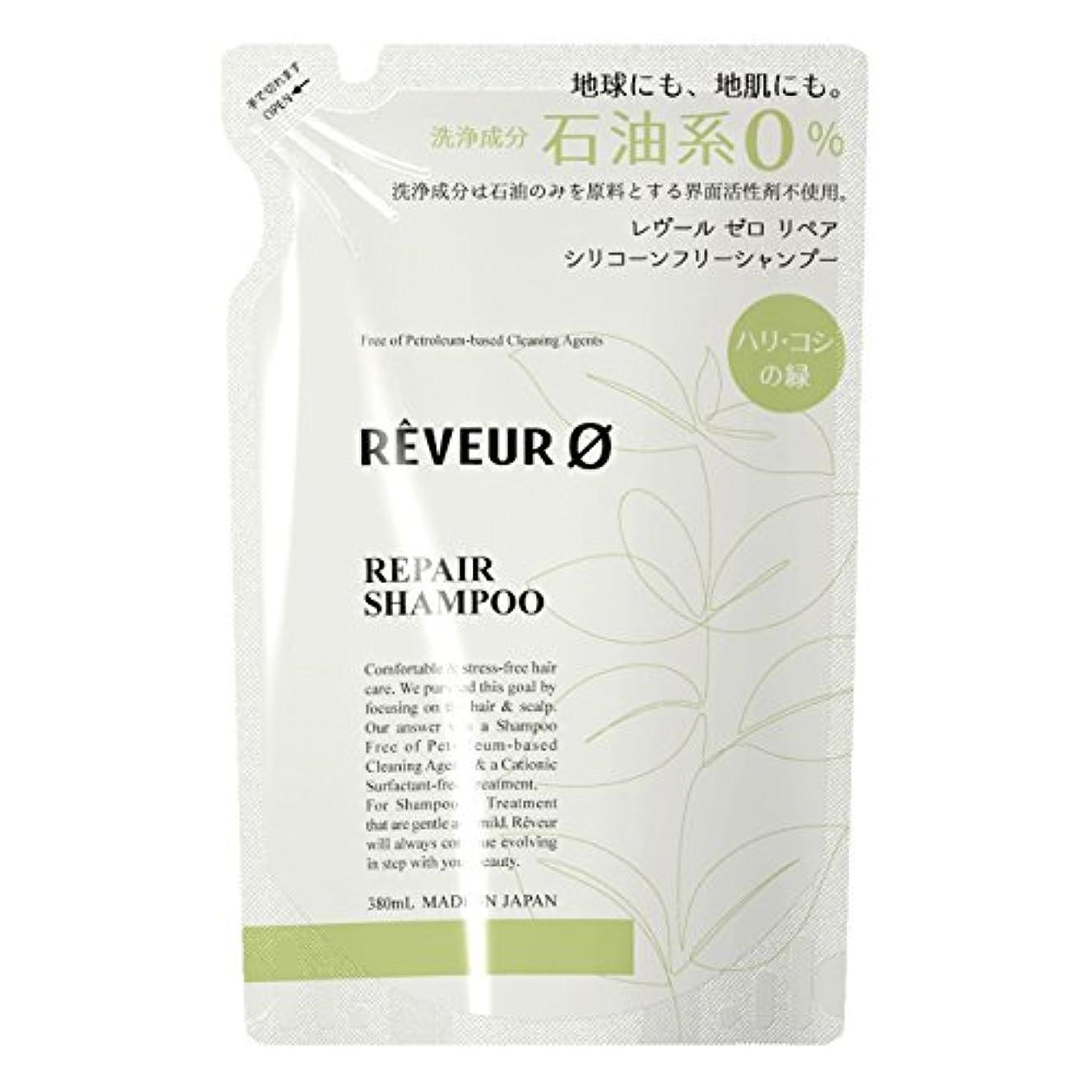 Reveur0(レヴール ゼロ) リペア シリコーンフリー シャンプー 〈詰替〉 (380mL)