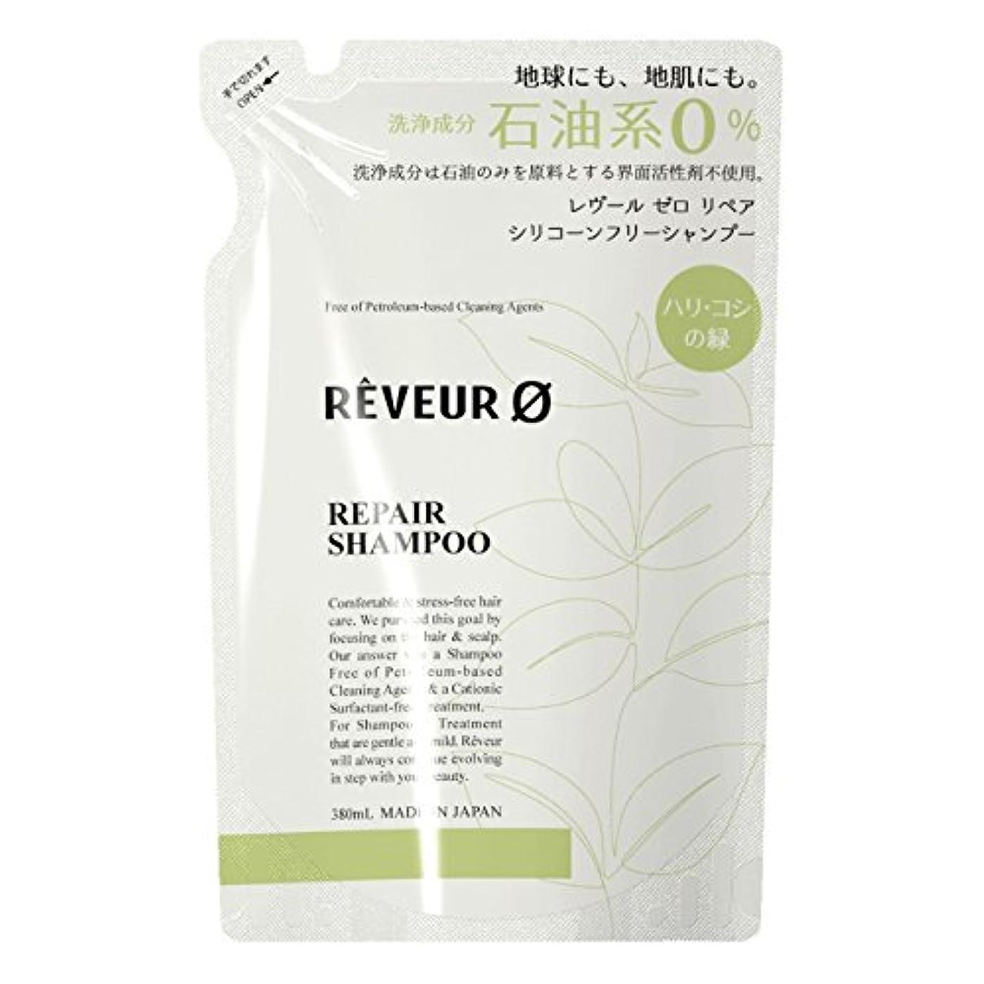 リネンコース告白Reveur0(レヴール ゼロ) リペア シリコーンフリー シャンプー 〈詰替〉 (380mL)