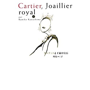 カルティエと王家の宝石