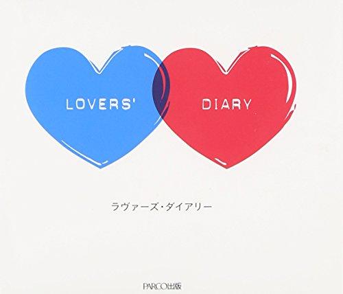 ラヴァーズ・ダイアリー―恋するふたりの365問の詳細を見る