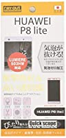 レイ・アウト HUAWEI P8 Lite フィルム 耐衝撃・光沢・防指紋フィルム RT-HP8LF/DA