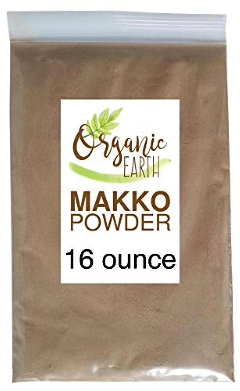オーガニックアースマコパウダー - コーンやコイルのお香を作るためのハイグレードプレミアムお香 DIYギフト 16オンス