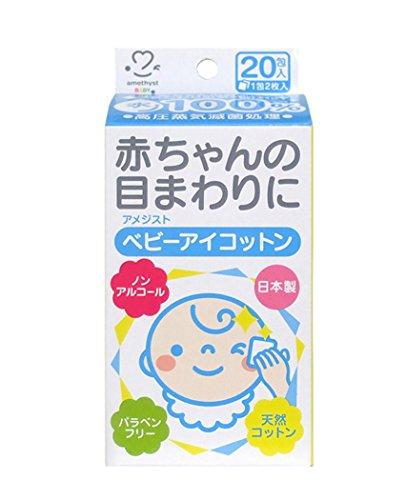アメジスト ベビーアイコットン 日本製(20包)