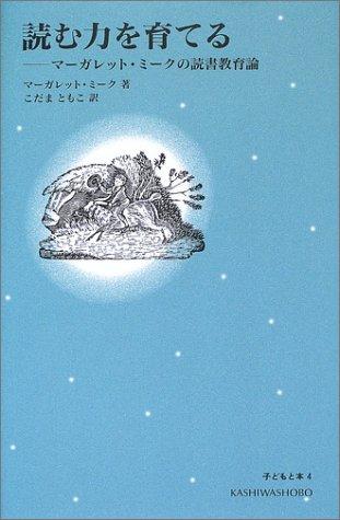 読む力を育てる―マーガレット・ミークの読書教育論 (シリーズ・子どもと本)の詳細を見る
