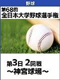 第68回 全日本大学野球選手権 第3日 2回戦 〜神宮球場〜