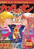 カメレオン 怪物・結城直人編 (プラチナコミックス)