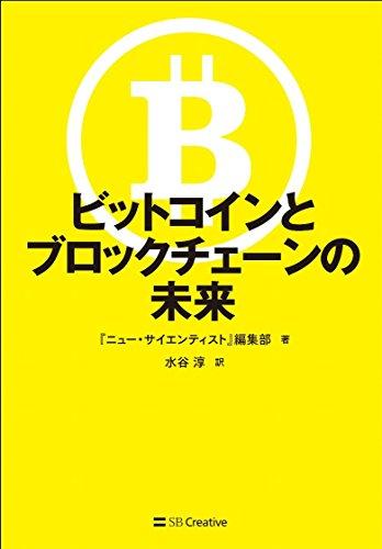 ビットコインとブロックチェーンの未来 マネーの終わり(仮)