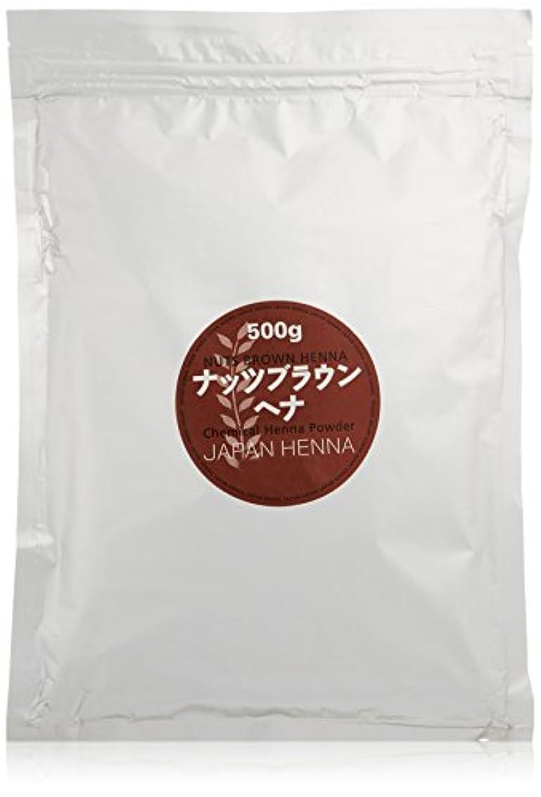 郵便物防腐剤割り込みジャパンヘナ ナッツブラウン 500g