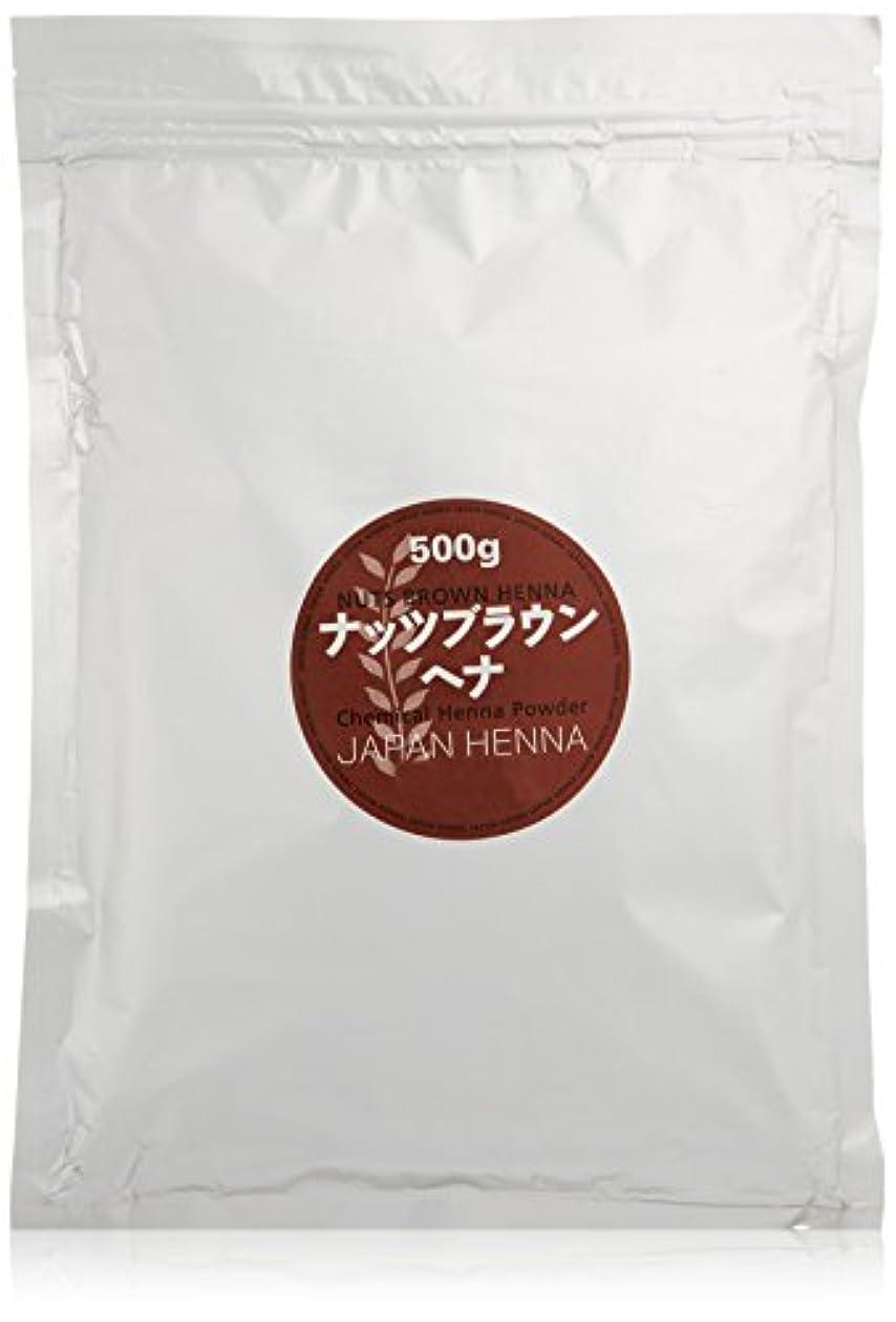 ホールドゴール騒々しいジャパンヘナ ナッツブラウン 500g