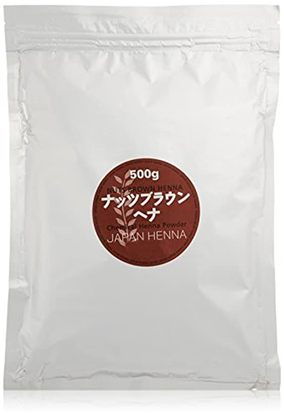馬力安全ミニジャパンヘナ ナッツブラウン 500g