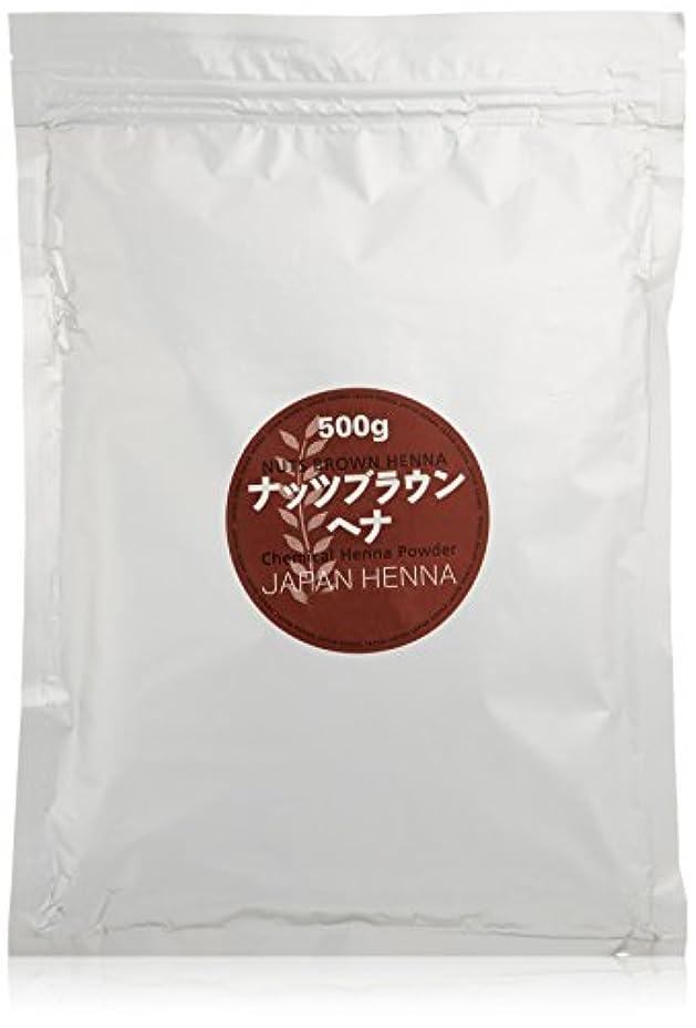 バックグラウンド特異性シンプルさジャパンヘナ ナッツブラウン 500g